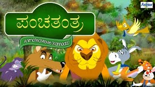 Panchatantra Tales In Kannada | Cartoons For Children | Kannada Moral Stories for Kids