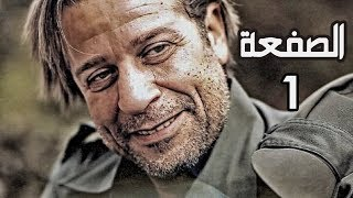 Al Saf