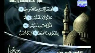 الشيخ فارس عباد سورة الملك القلم الحاقة
