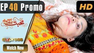 Pakistani Drama | Mohabbat Zindagi Hai - Eapisode 40 Promo | Express Entertainment Dramas | Madiha
