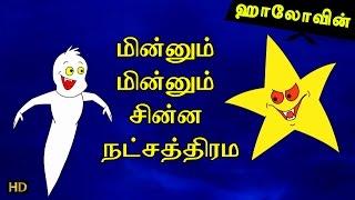 Twinkle Twinkle Little Star (HD) | Tamil Nursery Rhymes | Halloween Special