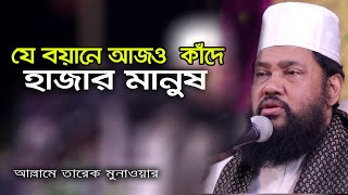 NEW Bangla Waz 2017 HD by Tarek Monowar | Best Bangla Waz