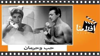 الفيلم العربي - حب وحرمان - بطولة رشدي أباظة وحسين رياض و مها صبري وماهر العطار