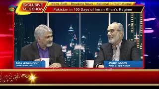 Pakistan in 100 Days of Imran Khan's Regime - Bilatakalluf with Tahir Aslam Gora & Munir Pervaiz