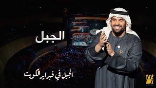 الجبل في فبراير الكويت - الجبل(حصرياً) | 2018
