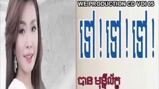 ទៅ ទៅ ទៅ ច្រៀងដោយ បាន មុន្នីល័ក្ខ We Production CD Vol 05