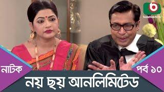 Bangla Comedy Natok | Noy Choy Unlimited | Ep - 10 | Shohiduzzaman Selim, Faruk, AKM Hasan, Badhon