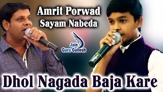 ढोल नगाड़ा बजा करे - Dhol Nagada Baja Kare || Sayam Nabeda & Amrit Porwad || SAV Jain Music Songs