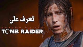 Shadow of the Tomb Raider 🌘 تقرير كشف اللعبة والتعريب