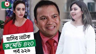 Dom Fatano Hashir Natok | Comedy 420 | EP - 129 | Mir Sabbir, Ahona, Siddik, Chitrolekha Guho, Alvi