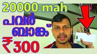 300 രൂപക്ക് പവർ ബാങ്ക് | Power bank for ₹300 | Disassembly and Assembly