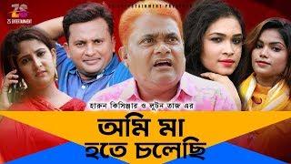 আমি মা হতে চলেছি   Ami Maa Hote Cholechi   Harun Kisinger   Luton Taj   New Bangla Comedy 2018