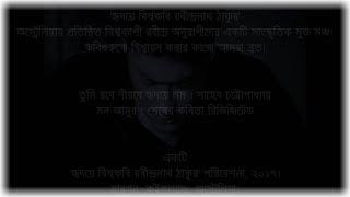 তুমি রবে নীরবে । সাহেব চট্টোপাধ্যায় । রবীন্দ্র সংগীত । লিরিক ভিডিও
