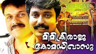മിമിക്രി രാജ കോമഡി വാസു   Malayalam Comedy Stage Show    Arun Venjaramoodu Comedy