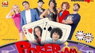 EpicArmTrailers - Poker.am