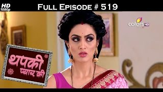 Thapki Pyar Ki - 15th December 2016 - थपकी प्यार की - Full Episode HD