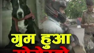 चण्डीगढ़ से लापता हुआ मोगेंबो, ढूंढने वाले को 20 हजार का ईनाम