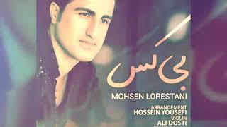 محسن لرستانی (بیکس) اهنگ خیلی زیبا و احساسی Mohsin Lorestani Bikas