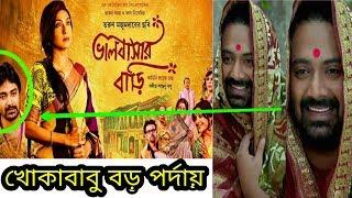 star jalsha Khokababu serial hero pratik sen new movie Trailer !! bangal movi valobashar bier