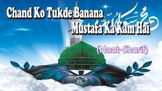 Chand Ko Tukde Banana Mustafa Ka Kam Hai ☪☪ Beautiful Naat Sharif ☪☪ Anjan Shayar [HD]