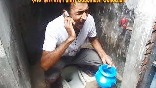 Best Funny Bangla Dubsmush Collection 2016 : দম ফাটানো হাসির ভিডিও!