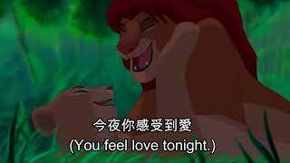 The Lion King - Can You Feel the Love Tonight (Putonghua) Subs & Trans