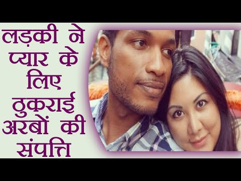 Malaysian girl gives up 30 million dollars to live with poor boyfriend   वनइंडिया हिंदी