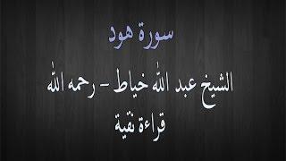 سورة هود - الشيخ عبد الله خياط - قراءة نقية
