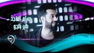 Hussam Almajid - Tayar Baljw (Official Audio) | حسام الماجد - طاير بالجو - اوديو