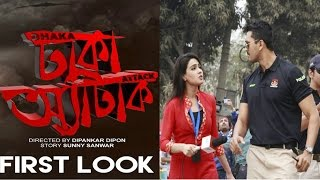 Dhaka Attack Bangla Movie Trailer | Dhaka Attack (2017) | Official First Look | Arifin Shuvo | Mahi
