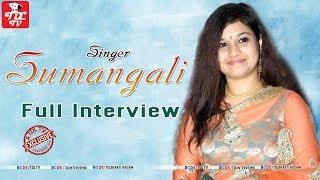 Singer Sumangali Exclusive Interview || Sumangali Songs || Telugu Singers Latest Interviews