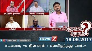 எடப்பாடி VS தினகரன் - பலமிழந்தது யார்? | 18.09.17 | கேள்வி நேரம் | சிறப்பு விவாதம்