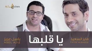فايز السعيد وباسل عزيز - يا قلبها (فيديو كليب)