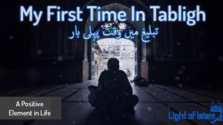 Very Funny My First Time in Tabligh Maulana Tariq Jameel - Latest Bayan