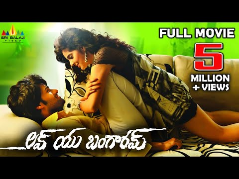 Download Love You Bangaram | Telugu Latest Full Movies | Rahul, Shravya | Sri Balaji Video