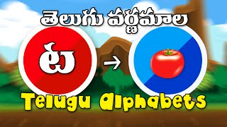 Telugu Varnamala | Learn Telugu Alphabets for Kids | 47 Min. Animation Video for Children
