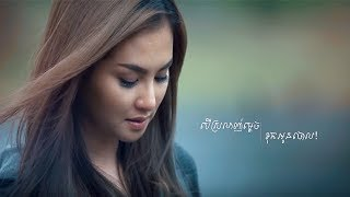 Ber Srolanh Mdech Tuk Oun Jol, Full Song, Sokun Nisa, បើស្រលាញ់ម្ដេចទុកអូនចោល, សុគន្ធ និសា