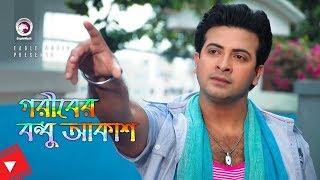 Goriber Bondhu Akash   Movie Scene   Shakib Khan   Misha Sawdagor   Action Scenes