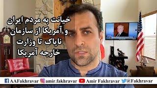 بخش دوم: خیانت به مردم ایران و آمریکا در وزارت خارجه ایالات متحده