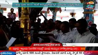 Tulja Bhavani Temple Committee Pramana Sweekaram Ceremony   INDIA TV Telugu
