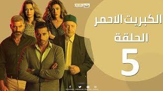 الحلقة 5 الخامسة - مسلسل الكبريت الاحمر     Episode 05 - The Red Sulfur Series