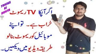 HOW TO CONTROL ANY TV DEVICES WITH MOBILE URDU HINDI 2018