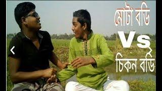 whatsapp bangla  funny video 2018 | মোটা বডি vs চিকন বডি |- just you laughing