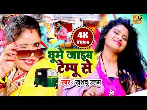 Xxx Mp4 जो बीबी से करे प्यार वो इस गाने को देखे सौ बार Khushboo Uttam Ghume Jaib Piya Sanghe 3gp Sex