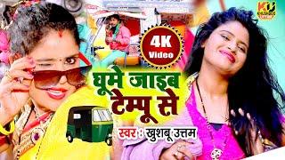 जो बीबी से करे प्यार वो इस गाने को देखे सौ बार   khushboo Uttam   Ghume Jaib Piya sanghe