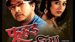 Phoohar Sanima│Bhojpuri Romantic Movie