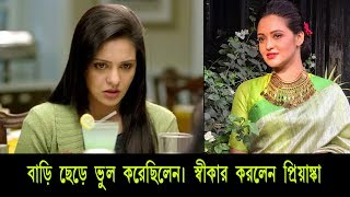 বাড়ি ছেড়ে ভুল করেছিলেন । স্বীকার করলেন প্রিয়াঙ্কা । Priyanka Sarkar | Rahul Banerjee