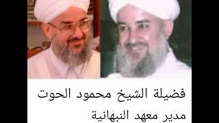 حكم التوسل بالنبي والراجل الصالح - الشيخ محمود الحوت