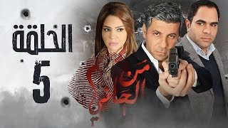 مسلسل من الجاني؟ HD  - الحلقة الخامسة - Man Elgani Series Eps 05