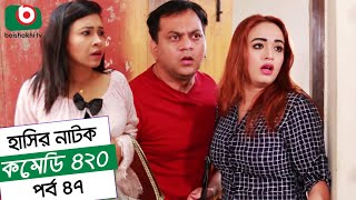 Dom Fatano Hashir Natok - Comedy 420 | EP - 47 | Mir Sabbir, Ahona, Siddik